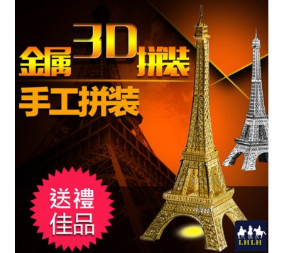 Eiffel Tower 3D Metal Model