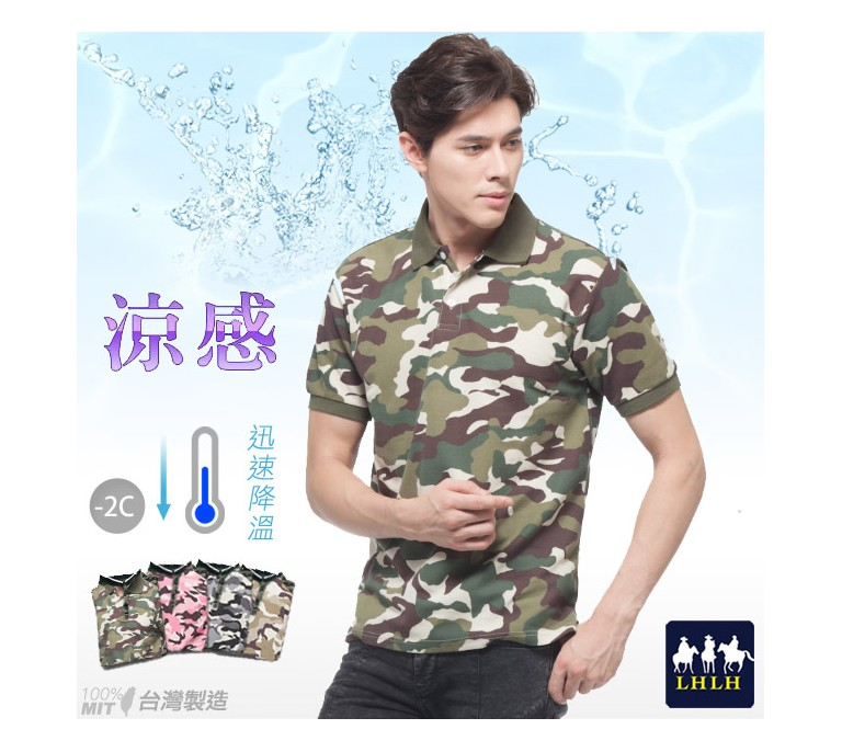 CoolTech Camouflage Polo Shirts For Men