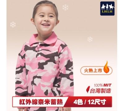 童迷彩發熱長袖Polo衫(男童/女童)