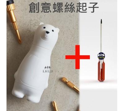 療癒 禮物 白色北極熊棘輪螺絲起子組 Bear Papa 【iThinking】