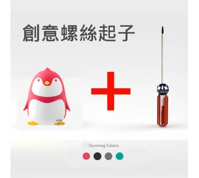 Penguin Shaped Portable Screwdriver 【iThinking】