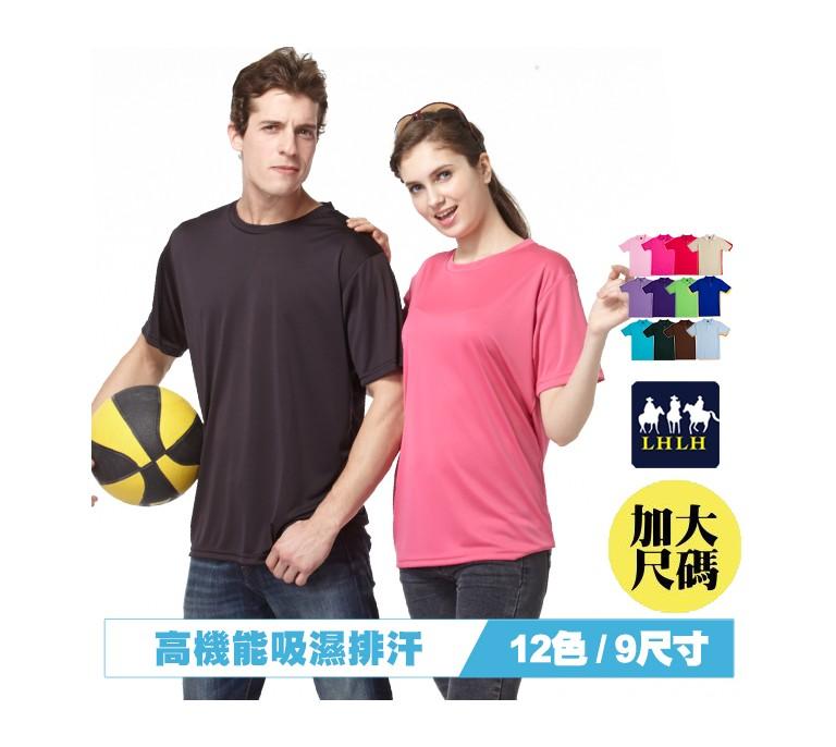 吸湿排汗衣圆领短袖(男/女)