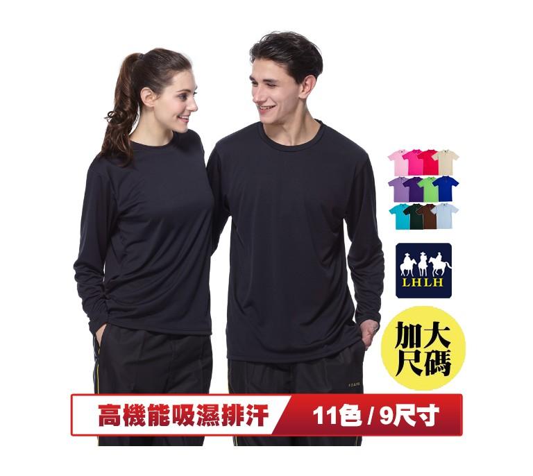 吸湿排汗衣圆领长袖(男/女)
