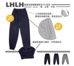 刷毛褲棉褲縮口褲(男/女)